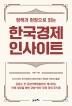 한국경제 인사이트