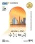 고등 영어영역 영어(2021)(2022 수능대비)(EBS 수능특강)
