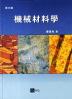 기계재료학(3판)(양장본 HardCover)