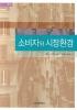 소비자와 시장환경(3판)