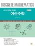 이산수학(4차 산업혁명 시대의)(개정판)