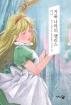 거울 나라의 앨리스(미니)