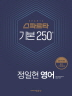 정일현 영어 기본 250제(2017)(스파르타)