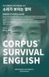 Corpus Survival English(코퍼스서바이벌 잉글리시): 소리가 보이는 영어