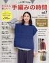 [해외]かんたん樂しい!手編みの時間 これ1冊で大丈夫! VOL.7