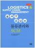 물류관리와 SCM(5판)