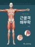 근골격 해부학(그림으로 보는)