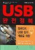 USB 완전정복(임베디드 USB 장치 개발을 위한)