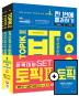 한국어능력시험 TOPIK(토픽)2 기본서+실전 모의고사+쓰기 세트(2018)(개정판)(전3권)
