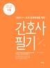 2021 오직 간호대생을 위한 간호사 필기(개정판)