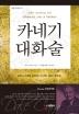 카네기 대화술(선영처세선서 4)
