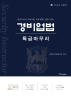 경비업법 특급마무리(2020)(신정)(5판)