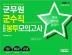 국어ㆍ행정법ㆍ경영학(군무원 군수직 필승 봉투모의고사)(2019)