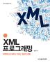XML 프로그래밍(IT CookBook 185)