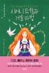시어니 트윌과 거울 마법(시어니 트윌과 마법 시리즈 2)