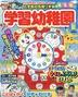 [해외]幼稚園增刊 2021.08