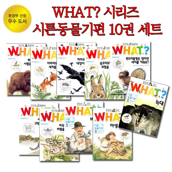 WHAT 시리즈 시튼동물기편  10권세트