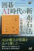 [해외]圍碁AI時代の新布石法
