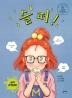 슬퍼!(키라의 감정학교 3)