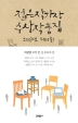 제10회 젊은작가상 수상작품집(2019)