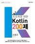 초보자를 위한 코틀린(Kotlin) 200제