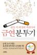 금연분투기(개정판)