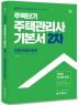 공동주택관리실무(주택관리사 2차 기본서)(2017)(주택단기)