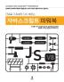 자바스크립트 파워북(ES6로 기초부터 다시 배우는)