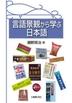 [해외]言語景觀から學ぶ日本語