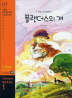 플랜더스의 개(350WORDS GRADE. 1)(CD1장포함)(YBM READING LIBRARY 7)