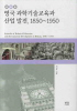 영국 과학기술교육과 산업 발전 1850~1950(한울아카데미 1181)(양장본 HardCover)