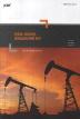 민주화, 부존자원, 경제성장에 관한 연구(정책연구시리즈 2013-03)