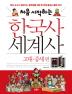 한국사 세계사: 고대 중세 편(처음 시작하는)