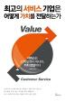최고의 서비스 기업은 어떻게 가치를 전달하는가