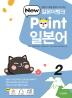 일본어뱅크 New Point 일본어. 2(CD1장포함)