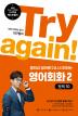 중학교 영어로 다시 시작하는 영어회화. 2: 토픽 50(Try again!)