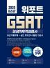 GSAT 삼성직무적성검사 최신기출유형+실전 모의고사 통합 기본서(2020)(위포트)
