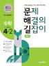 초등 수학 4-2(원리)(2018)(문제 해결의 길잡이)