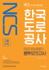 NCS 한국도로공사 직업기초능력평가 봉투모의고사(5회분)(고졸포함)
