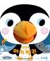 쫑알쫑알 아기 펭귄(뽀뽀곰 시리즈)(보드북)