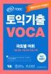 ETS 토익 기출 VOCA 출제기관 공식수험서(개정판)