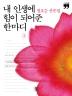 내 인생에 힘이 되어준 한마디. 2(큰글자책)