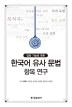 한국어 유사 문법 항목 연구(담화 기능에 따른)