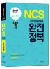 NCS 국가직무능력표준 완전정복(2017)(개정판)