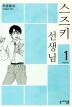 스즈키 선생님. 1(세미콜론 코믹스)
