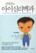 아이심리백과(3-4세편)(신의진의)(증보판)(포켓북(문고판))