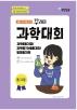 꾸러미 과학대회(중고등)(아이앤아이)