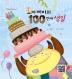 모아깨비의 100번째 생일(양장본 HardCover)