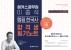 이중석 맵핑 한국사 합격생 필기노트(2021)(해커스공무원)(개정판)