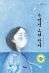 수영성 소년 장이(책고래아이들 15)